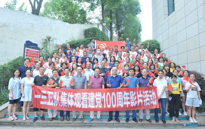 一三五队组织职工集体观看《中国医生》
